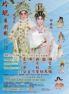 chinese opera poster